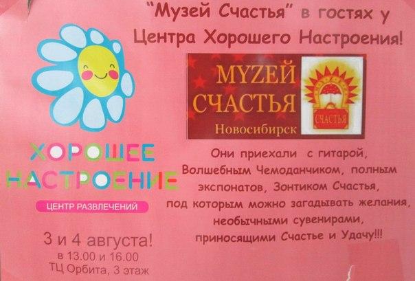 Музей Счастья в Орбите